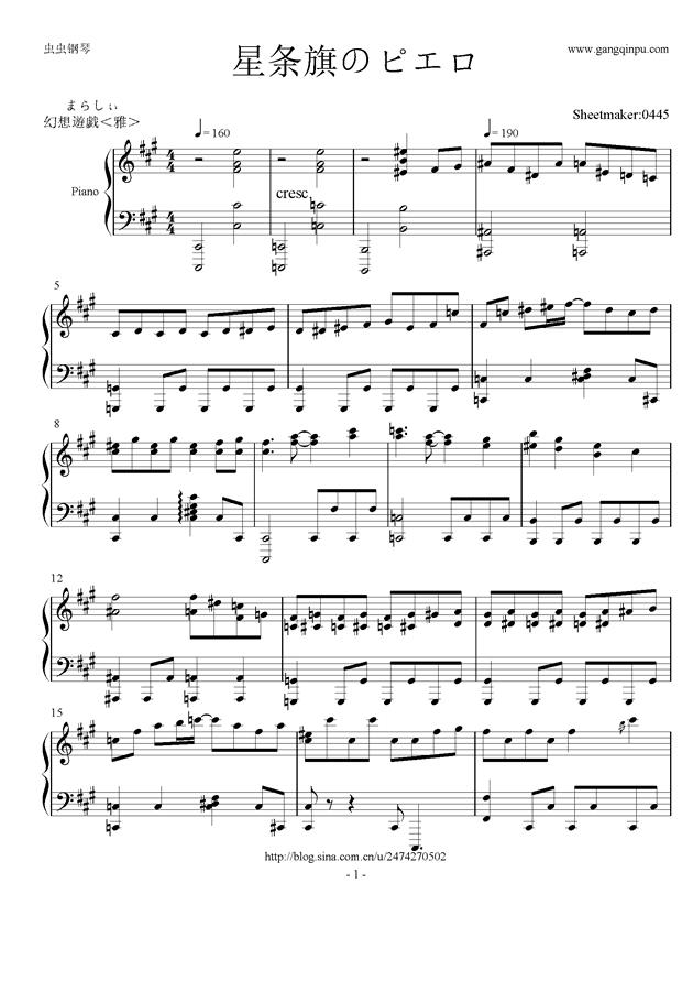 星条旗のピエロ钢琴谱 第1页