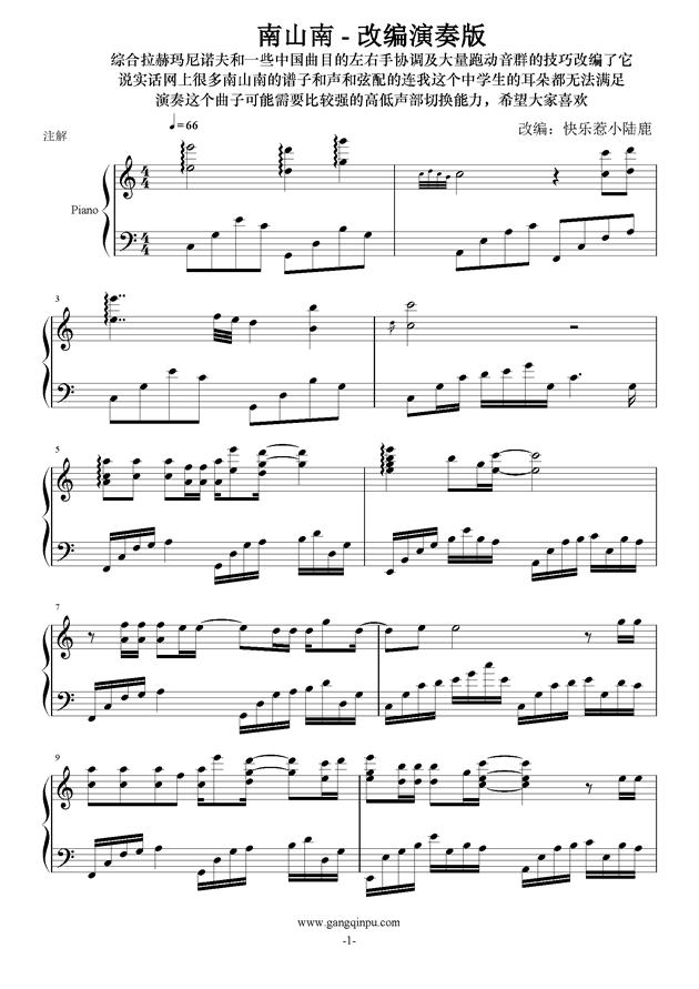 南山南ag88环亚娱乐谱 第1页
