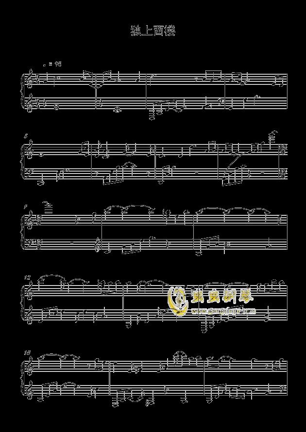 独上西楼 , 独上西楼 钢琴谱, 独上西楼 钢琴谱网, 独上西楼 钢琴
