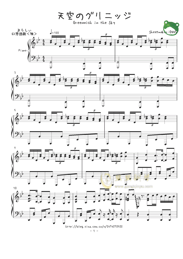 天空のグリニッジ钢琴谱 第1页