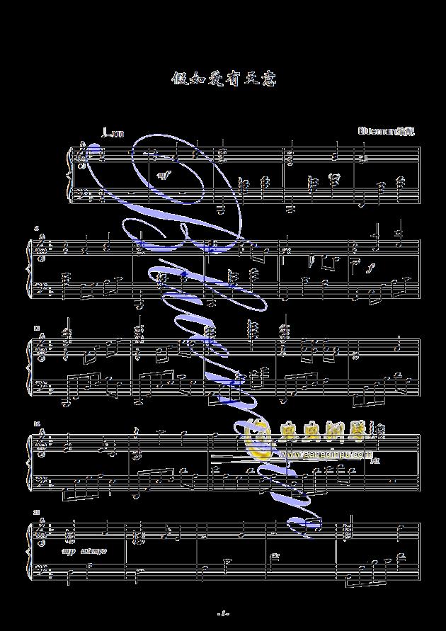 假如爱有天意钢琴谱 第1页