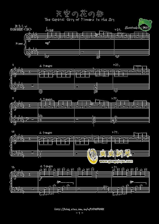 天空の花の都钢琴谱 第1页
