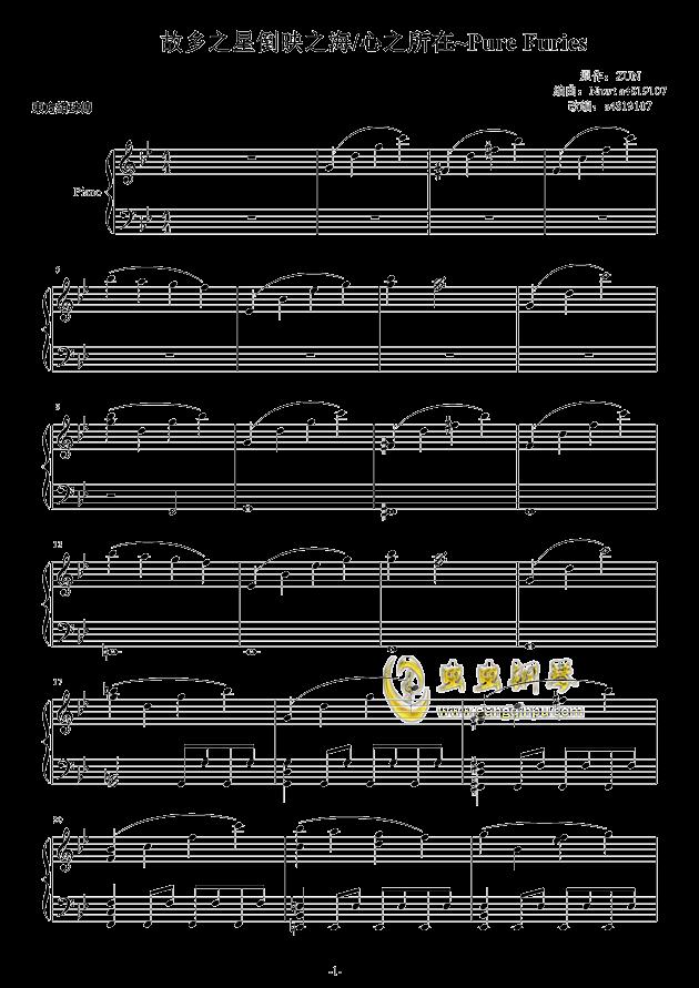故�l之星倒映之海钢琴谱 第1页