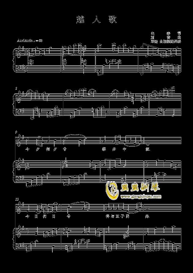 越人歌钢琴谱 第1页
