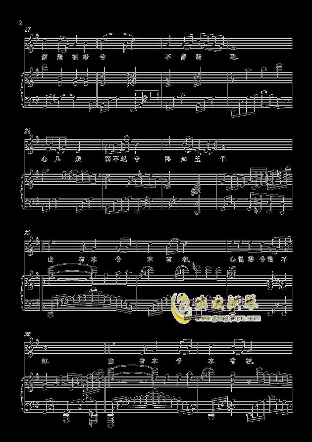 越人歌钢琴谱 第2页