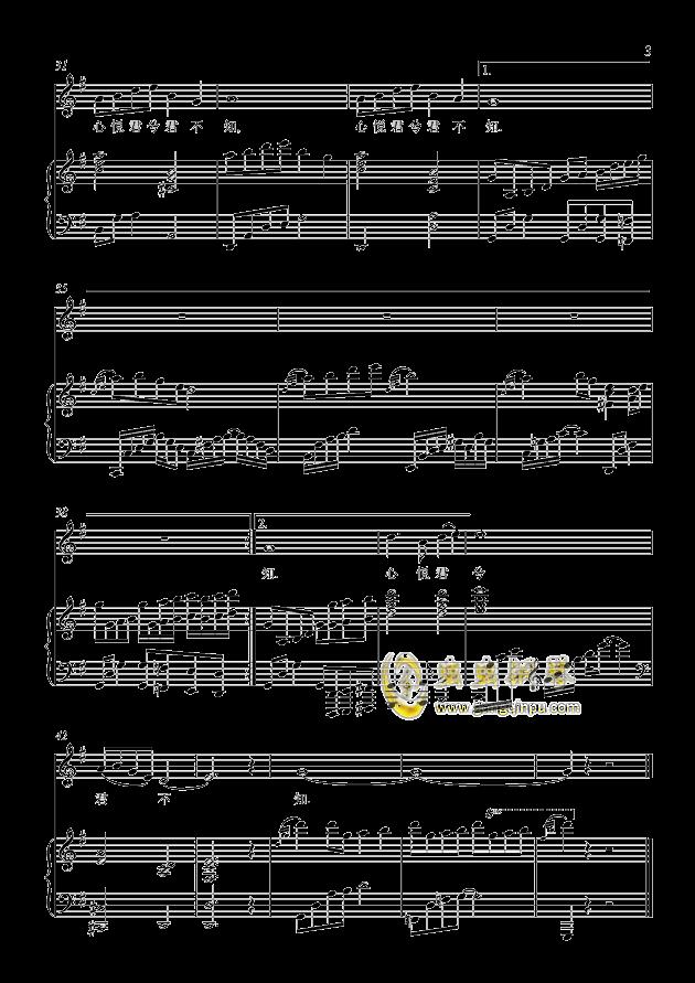 越人歌钢琴谱 第3页