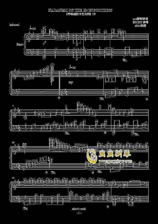 甲铁城的卡巴内利钢琴谱 第1页