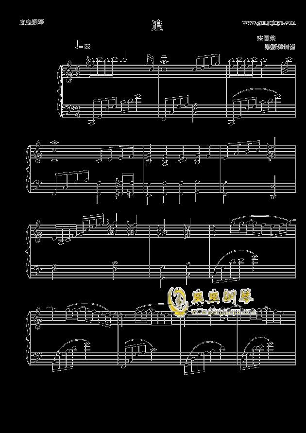 追钢琴谱 第1页