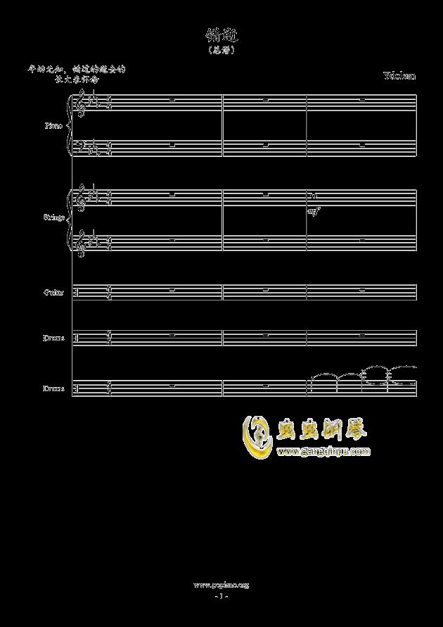 错逝钢琴谱 第1页