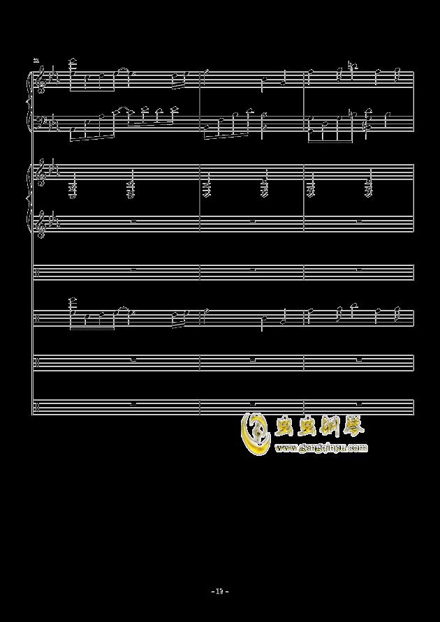 错逝钢琴谱 第11页