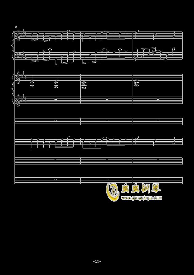 错逝钢琴谱 第12页