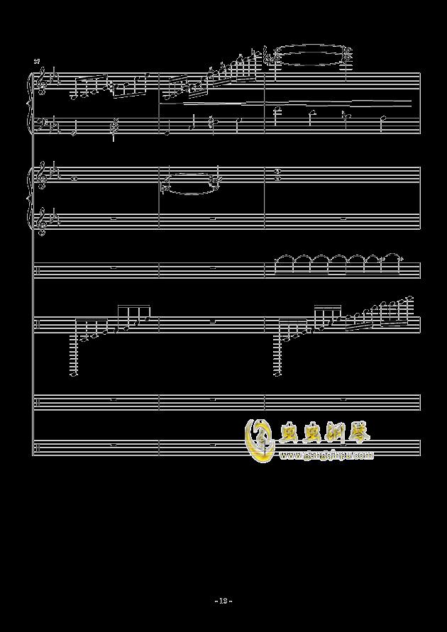 错逝钢琴谱 第13页