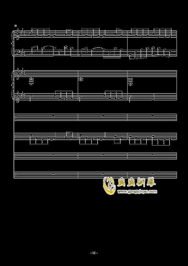 错逝钢琴谱 第25页