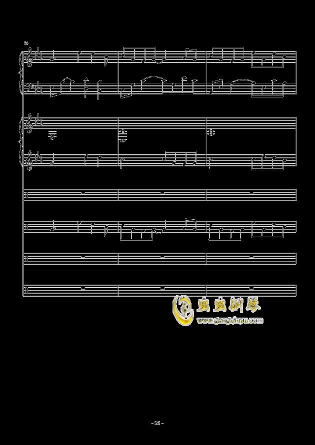 错逝钢琴谱 第26页