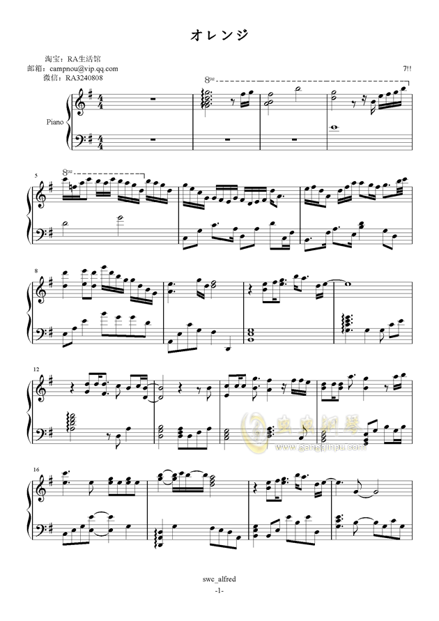 Orange钢琴谱 第1页