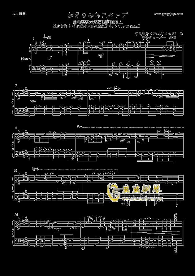 かえりみちスキップ钢琴谱 第1页