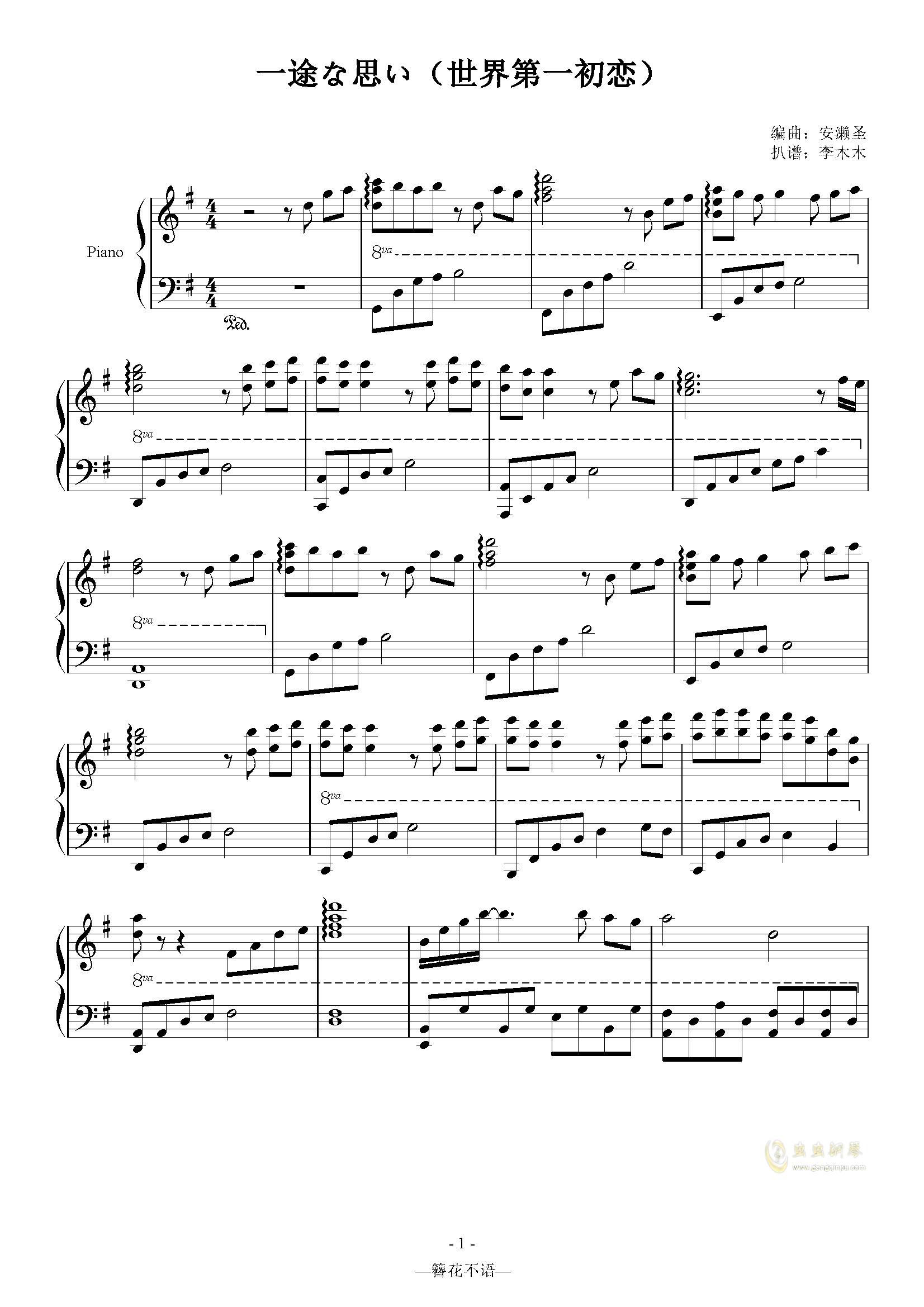 一途な思い世界第一初恋钢琴谱 第1页