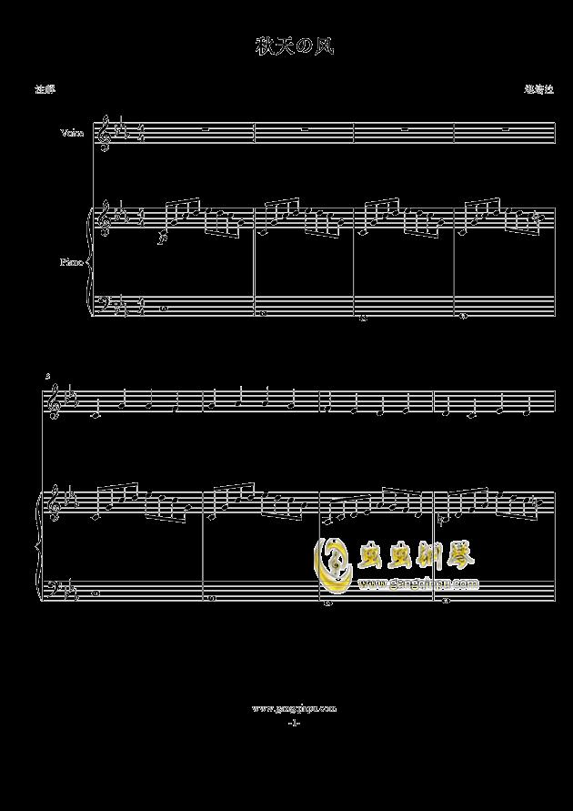 秋天の风钢琴谱 第1页