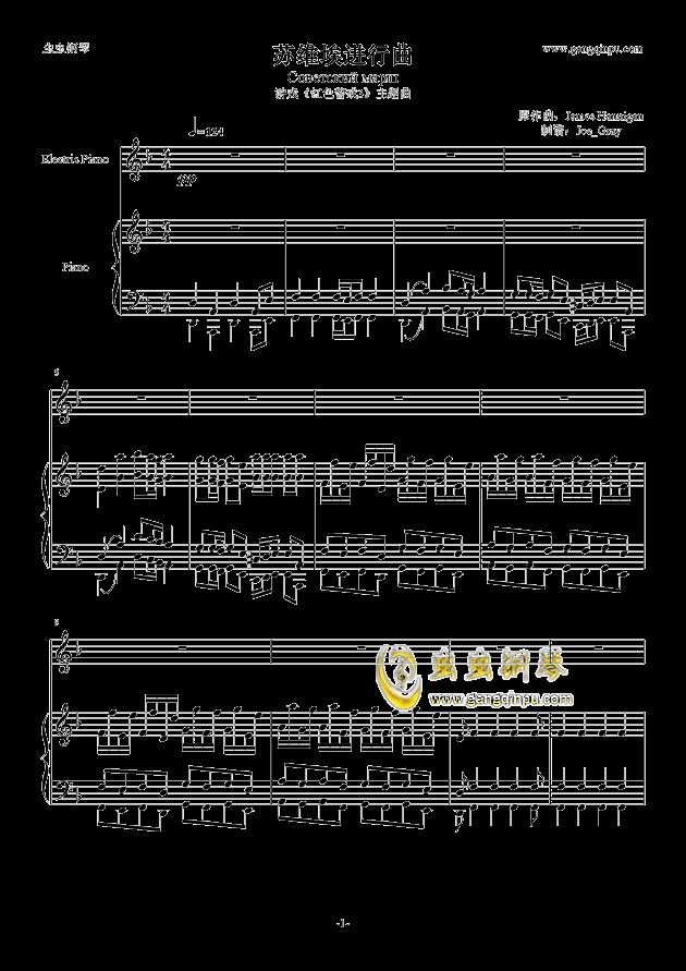 苏维埃进行曲钢琴谱 第1页