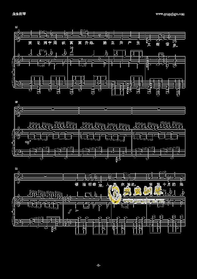 苏维埃进行曲钢琴谱 第3页
