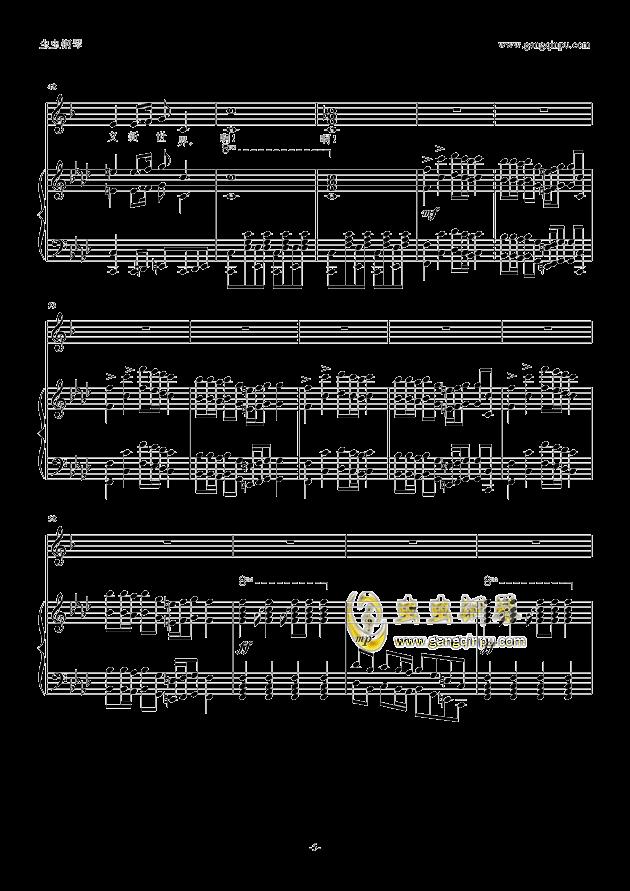 苏维埃进行曲钢琴谱 第5页