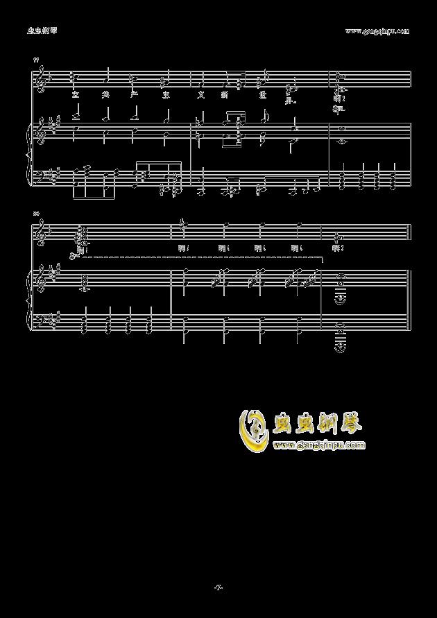 苏维埃进行曲钢琴谱 第7页