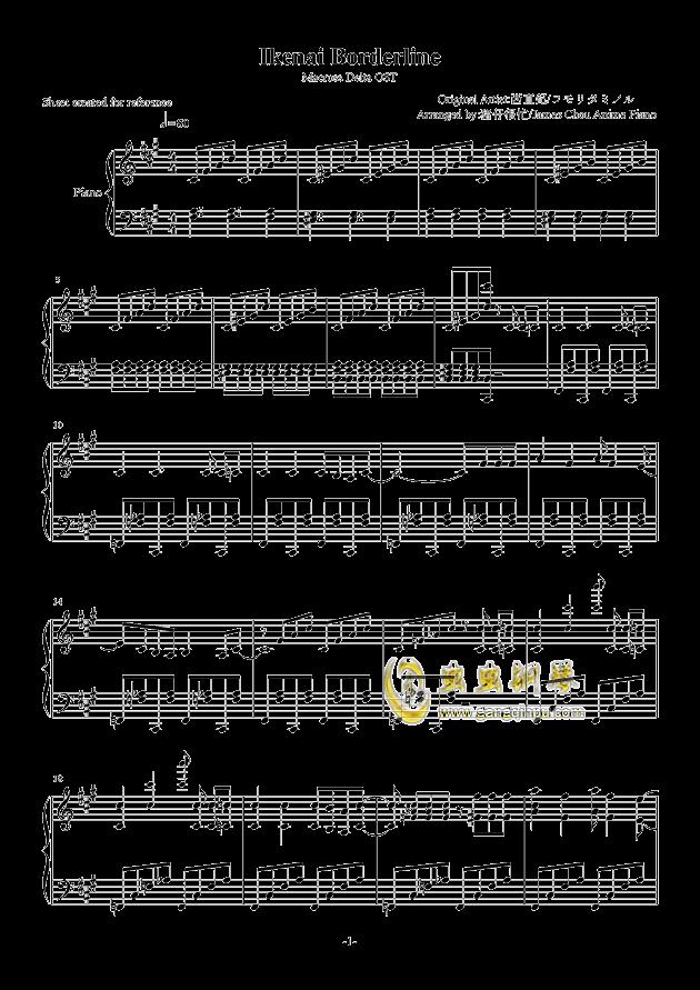 禁绝边境线-超时空要塞Δ OST 完整版钢琴钢琴谱 第1页