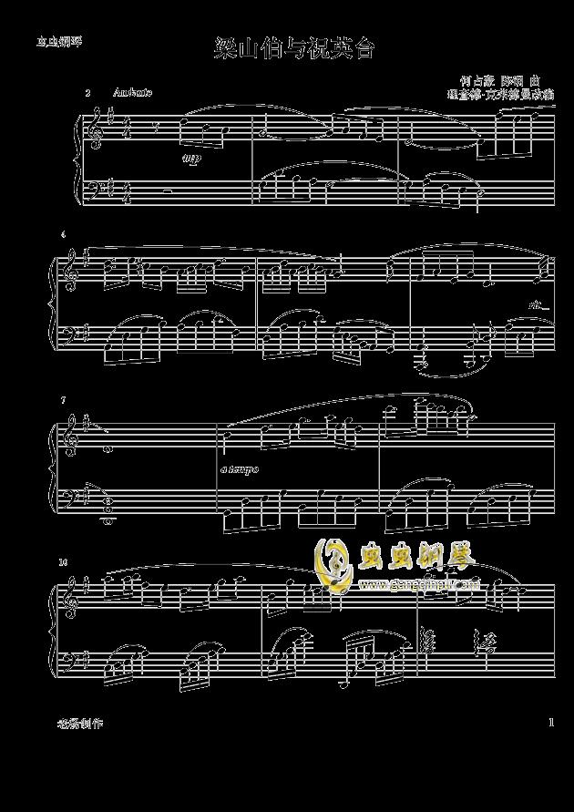 梁祝 钢琴谱 第1页