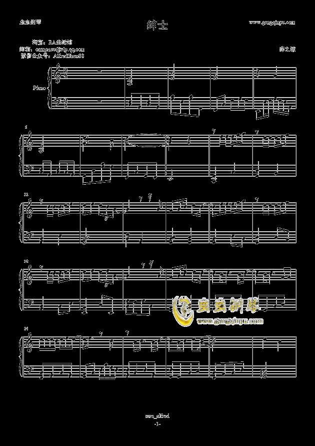 绅士钢琴谱 第1页