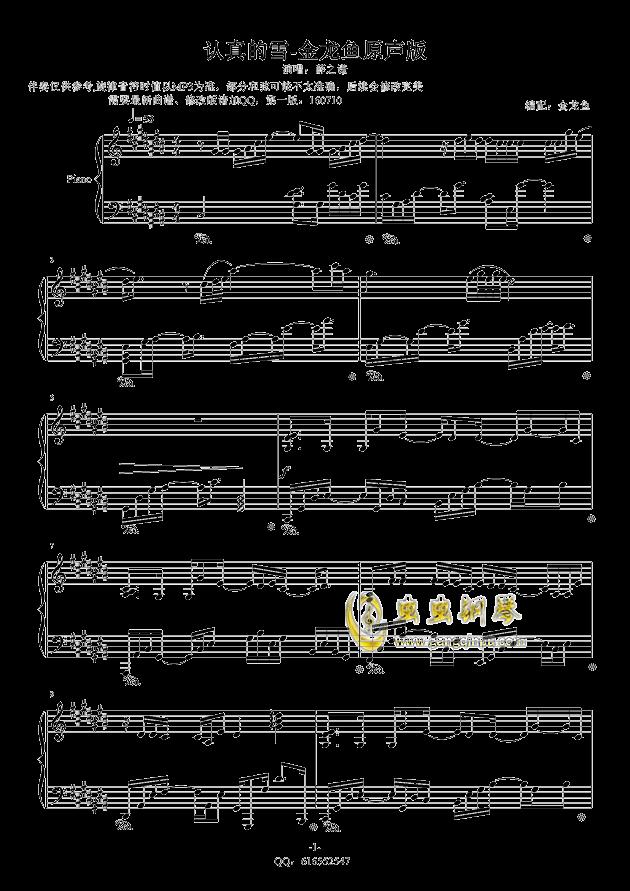 认真的雪钢琴谱 第1页