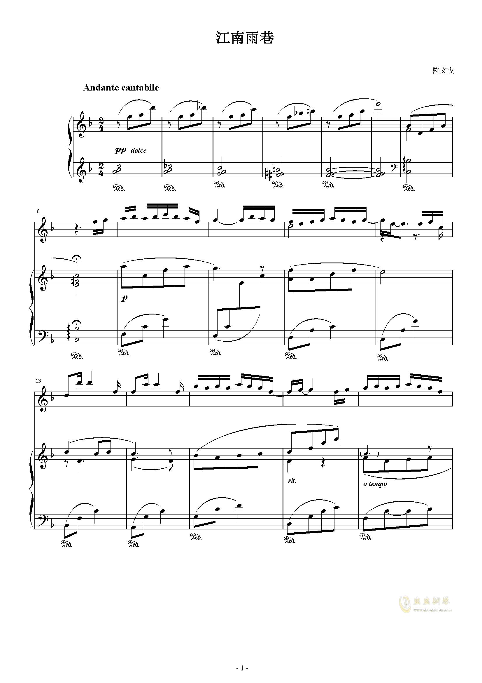 重回雨巷钢琴谱 第1页
