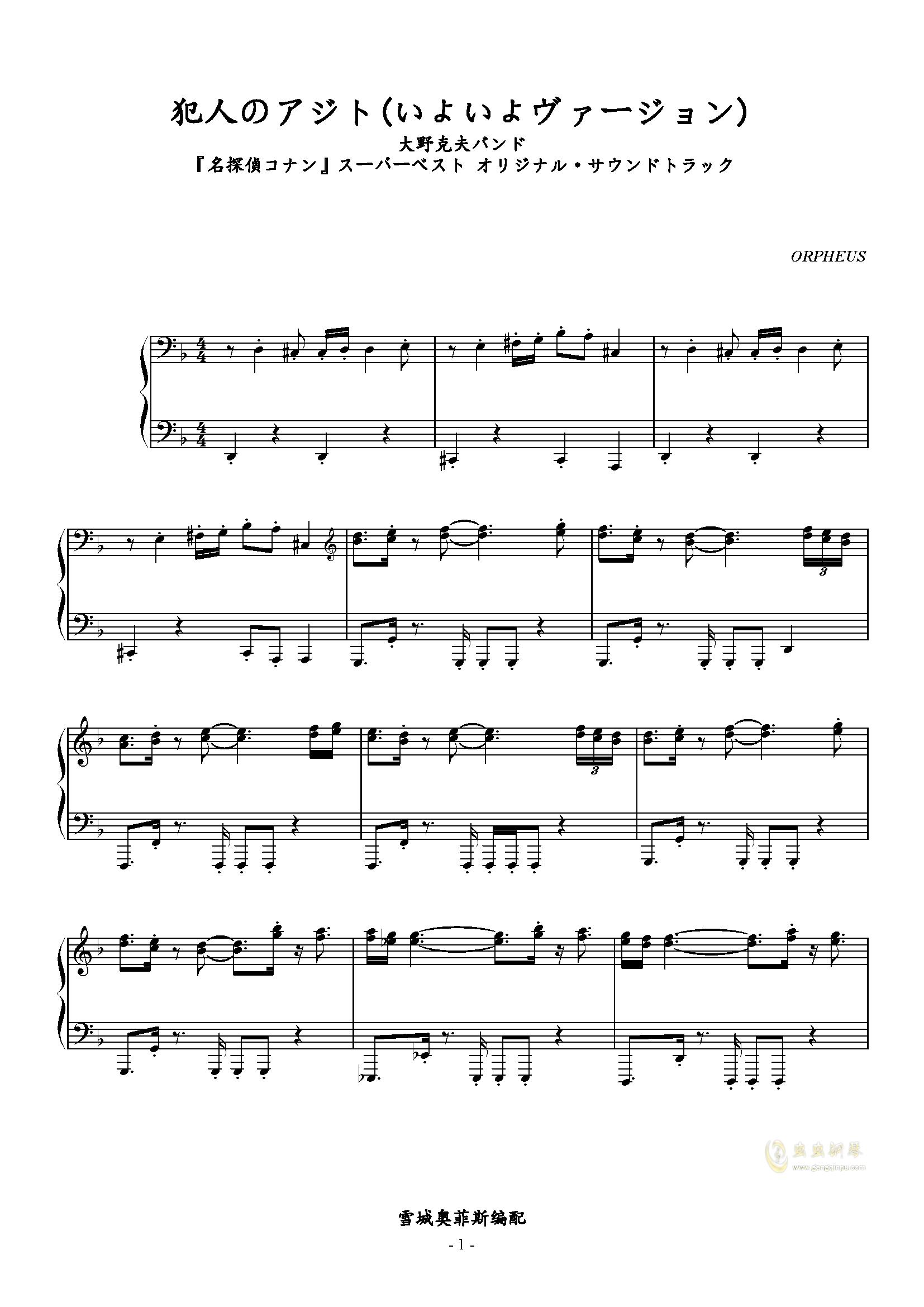 犯人のアジト钢琴谱 第1页