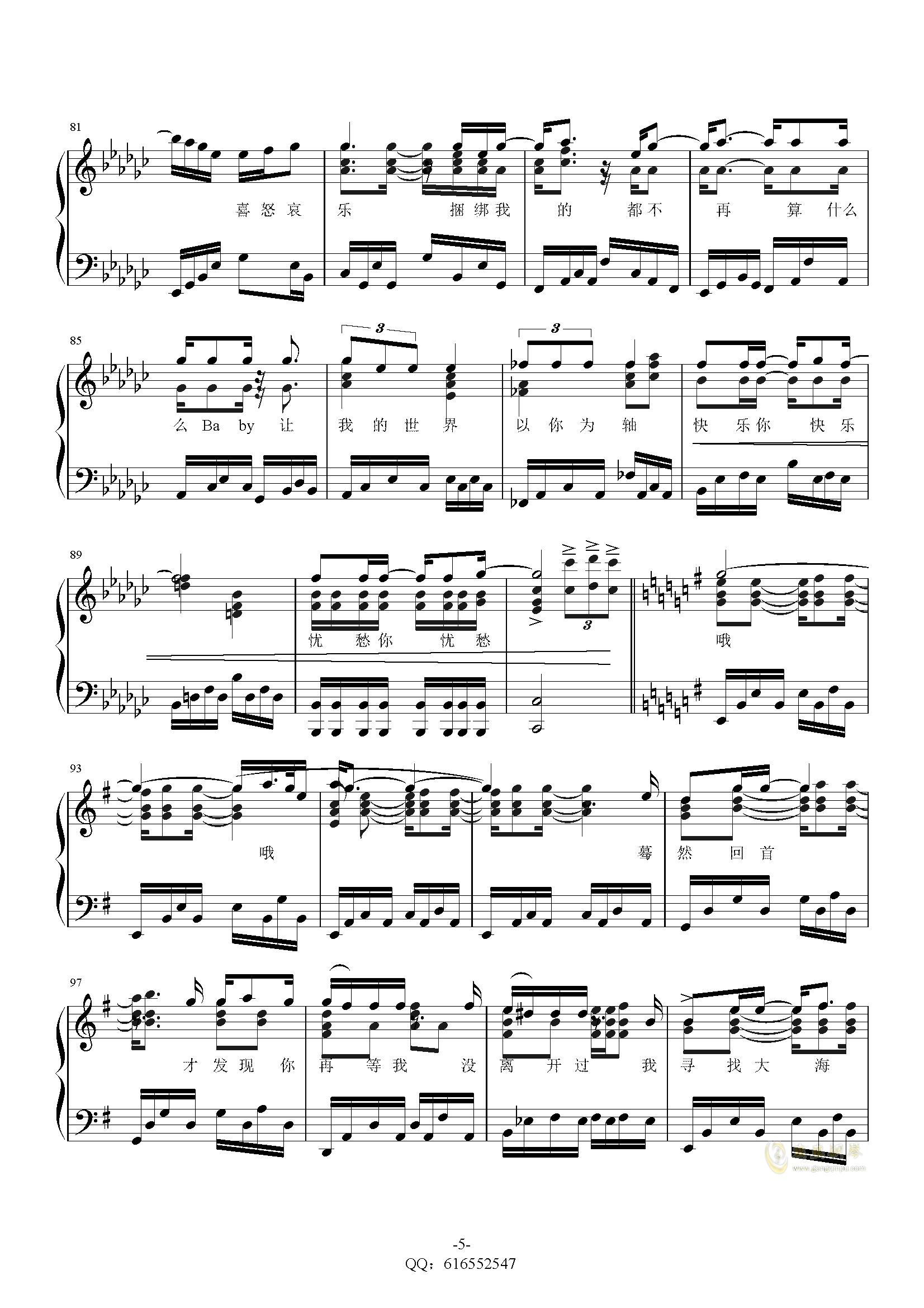 没离开过独奏-金龙鱼原声版钢琴谱 第5页
