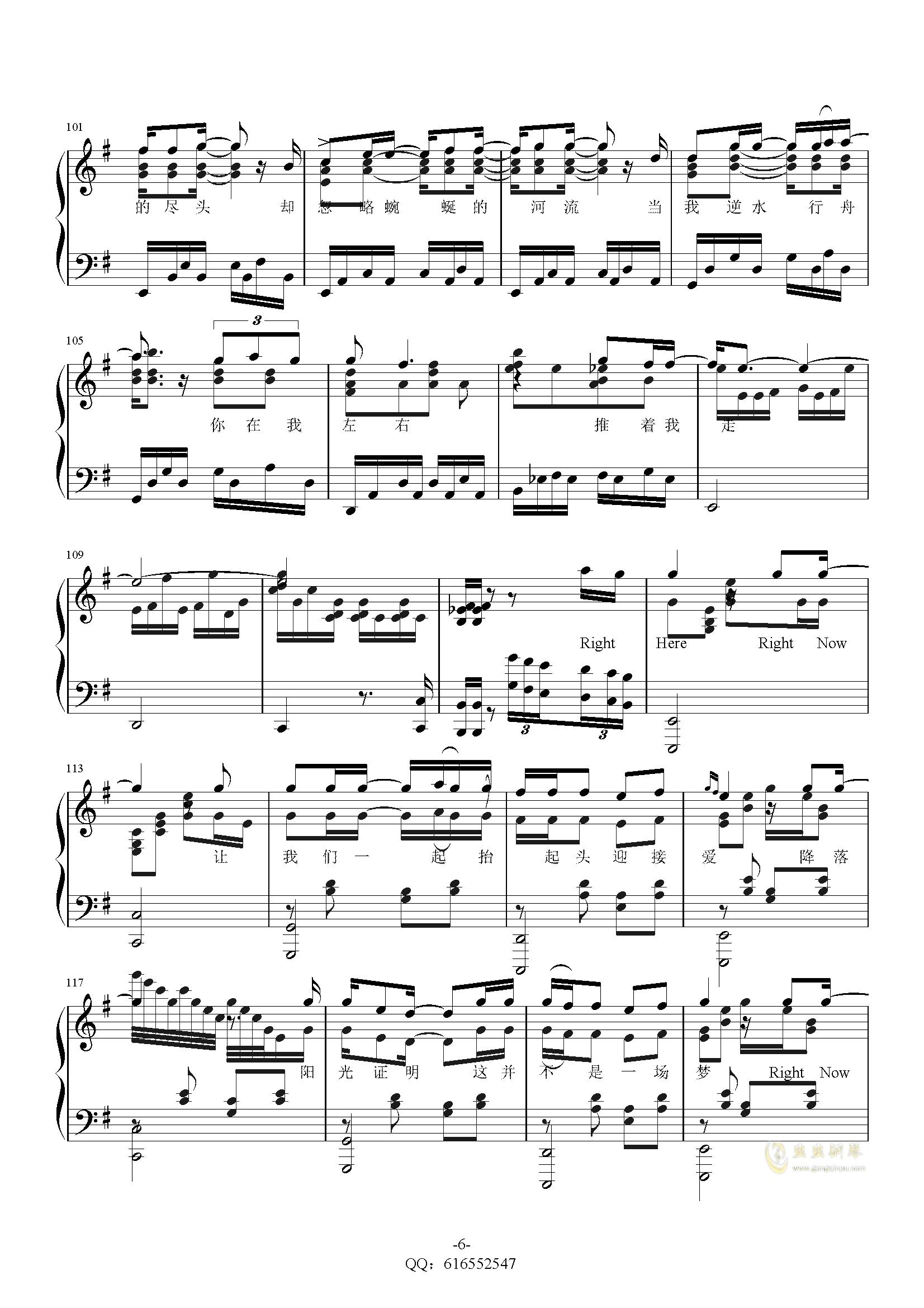 没离开过独奏-金龙鱼原声版钢琴谱 第6页