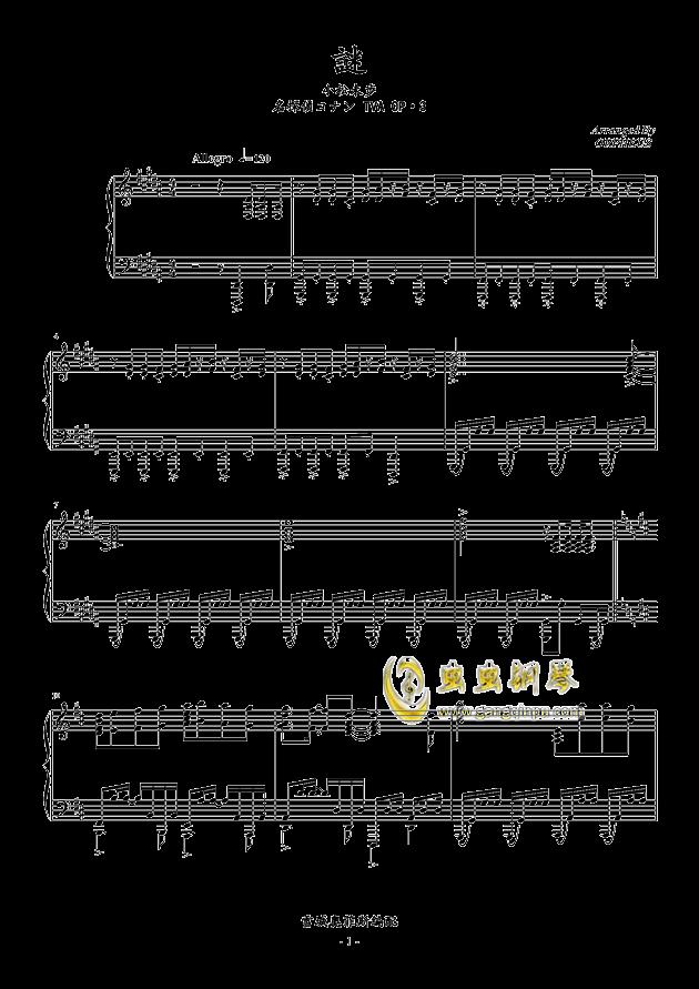 �i(OP3)钢琴谱 第1页