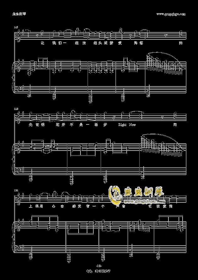 没离开过钢琴谱 第10页