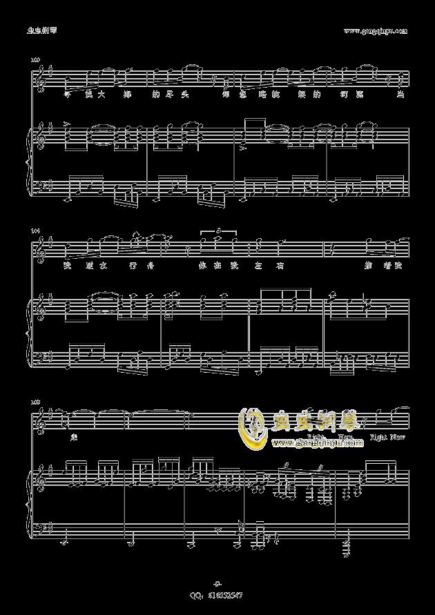没离开过钢琴谱 第9页