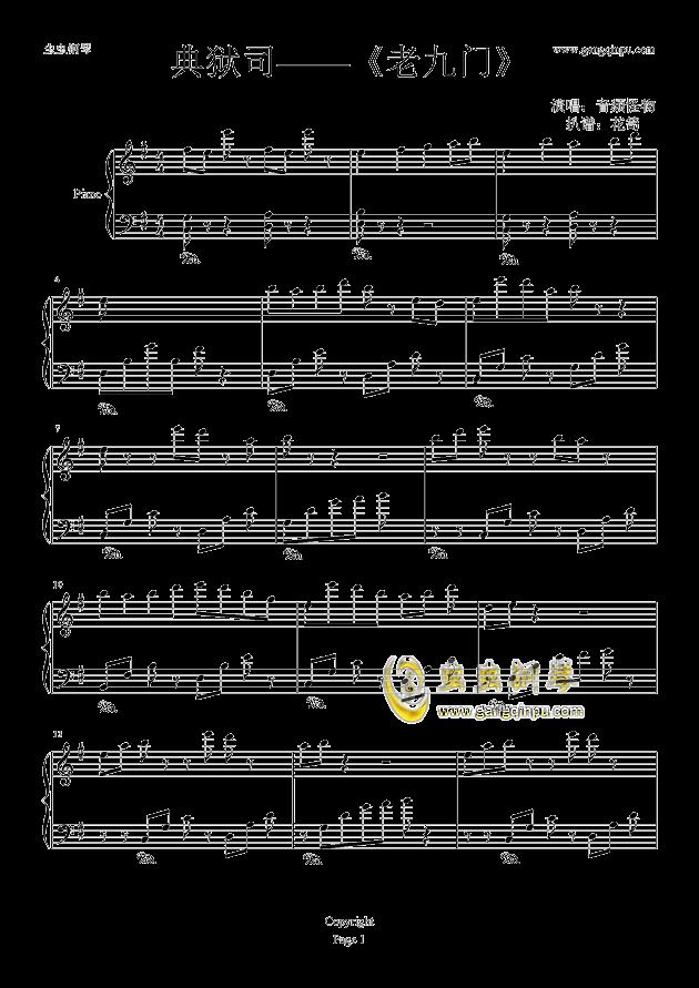 典狱司钢琴谱 第1页