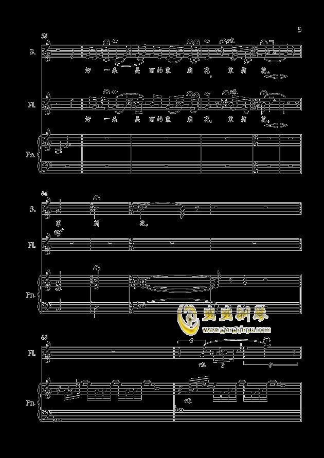 茉莉花钢琴谱 第5页