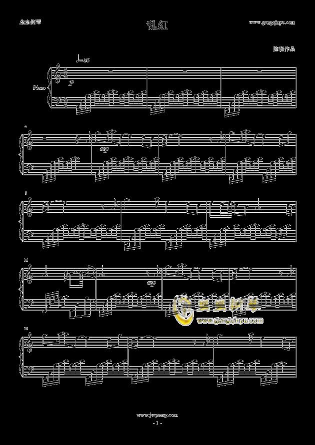 乱红钢琴谱 第1页