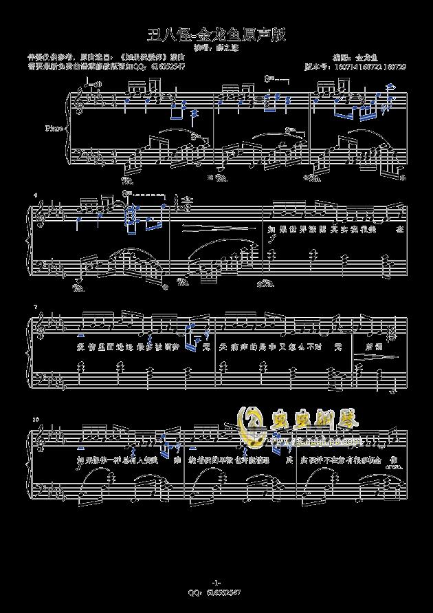 丑八怪钢琴谱 第1页