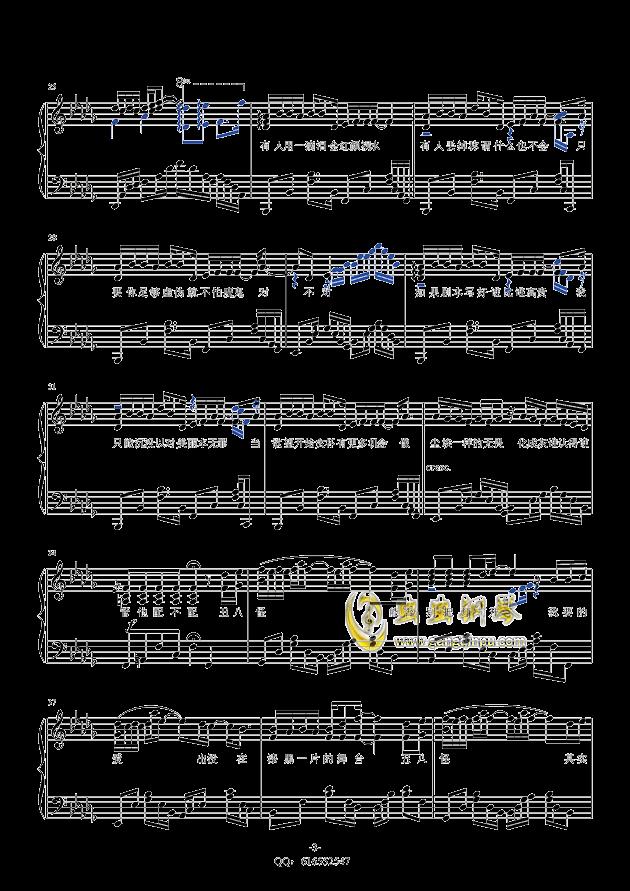 丑八怪钢琴谱 第3页
