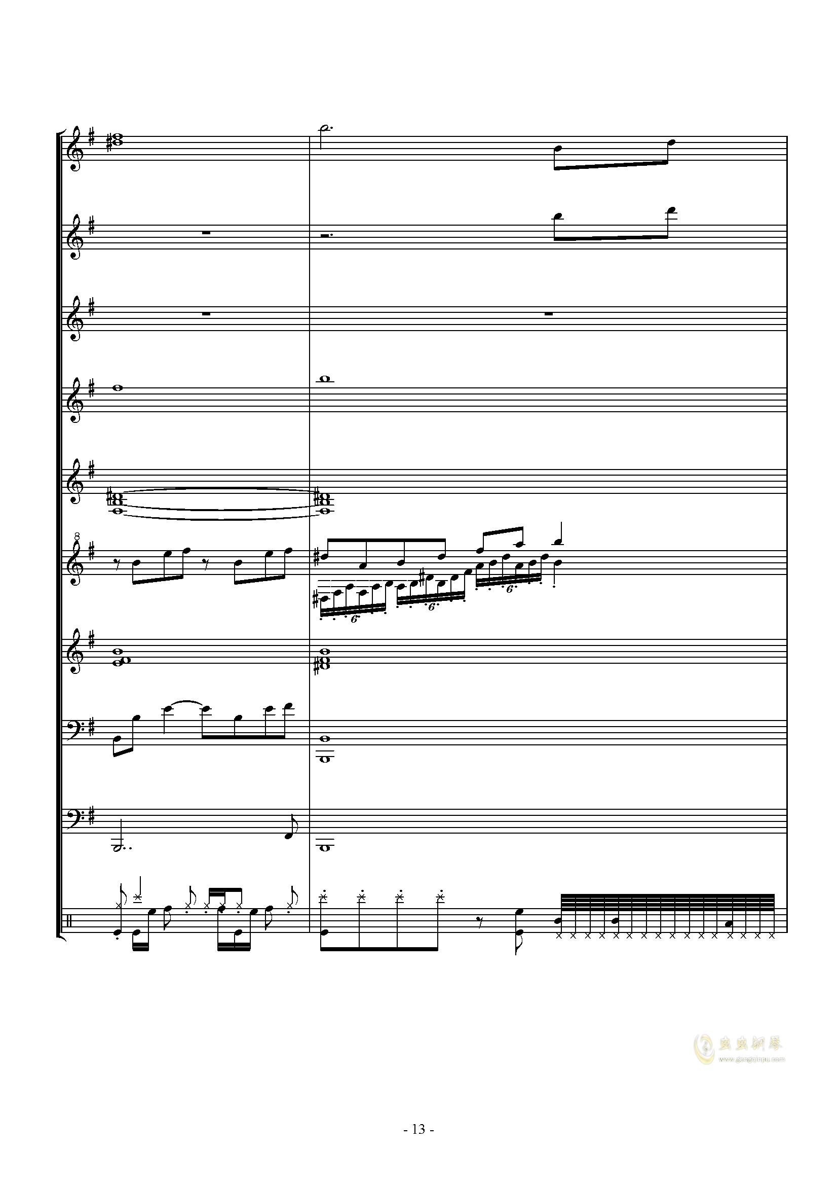 キミガタメ钢琴谱 第13页