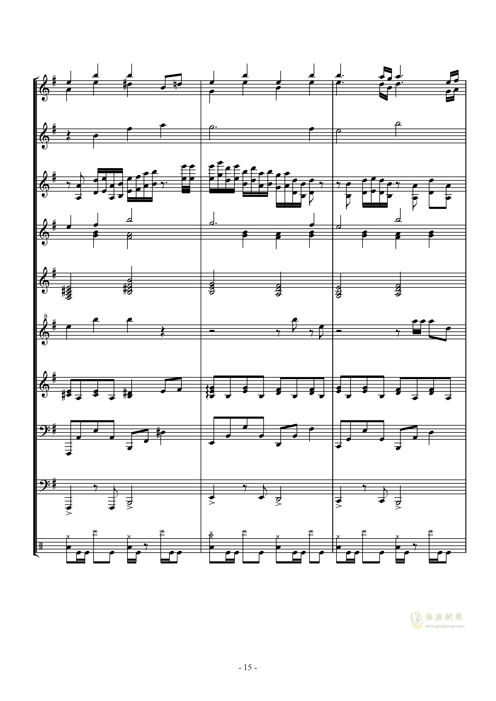 キミガタメ钢琴谱 第15页