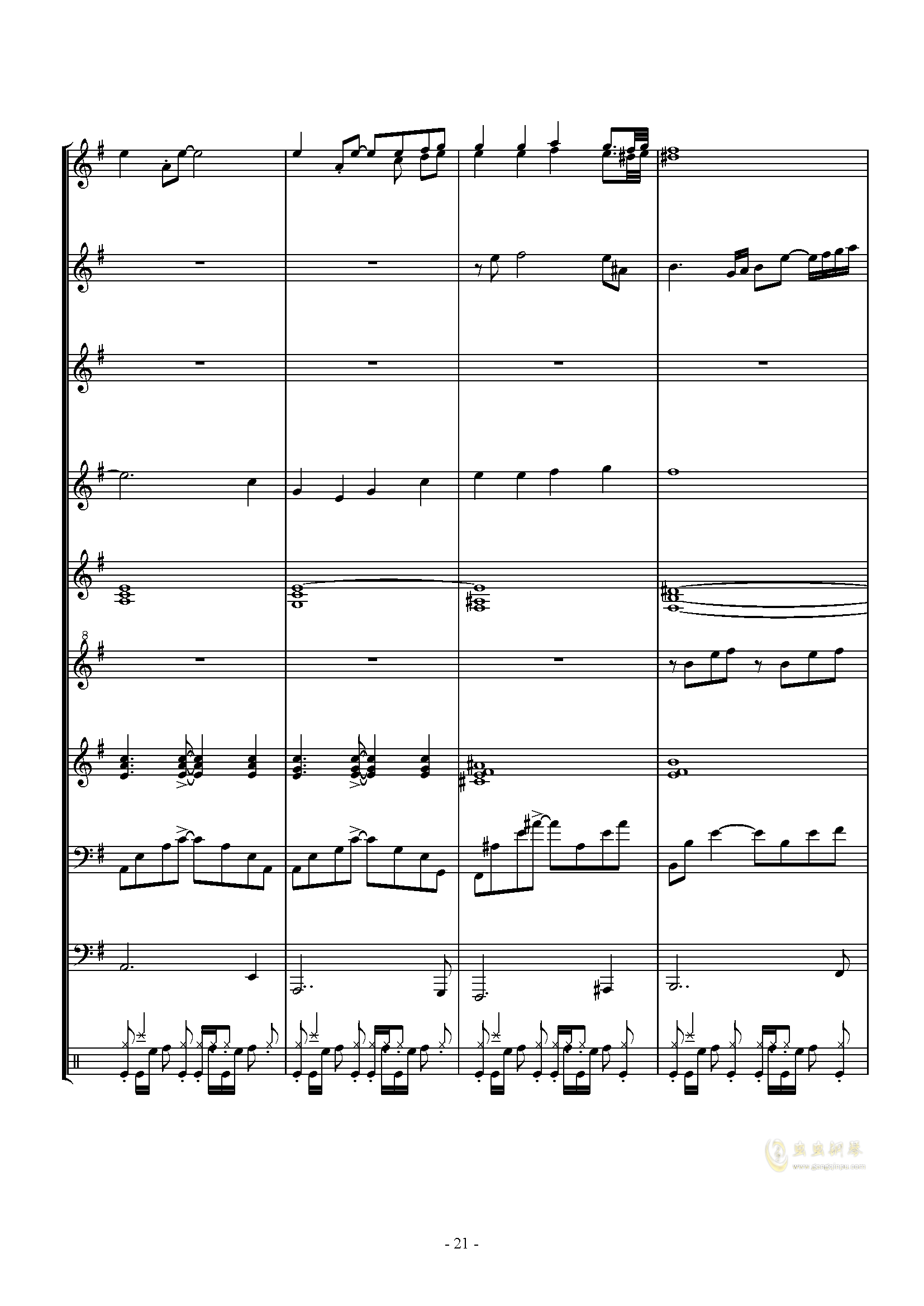 キミガタメ钢琴谱 第21页