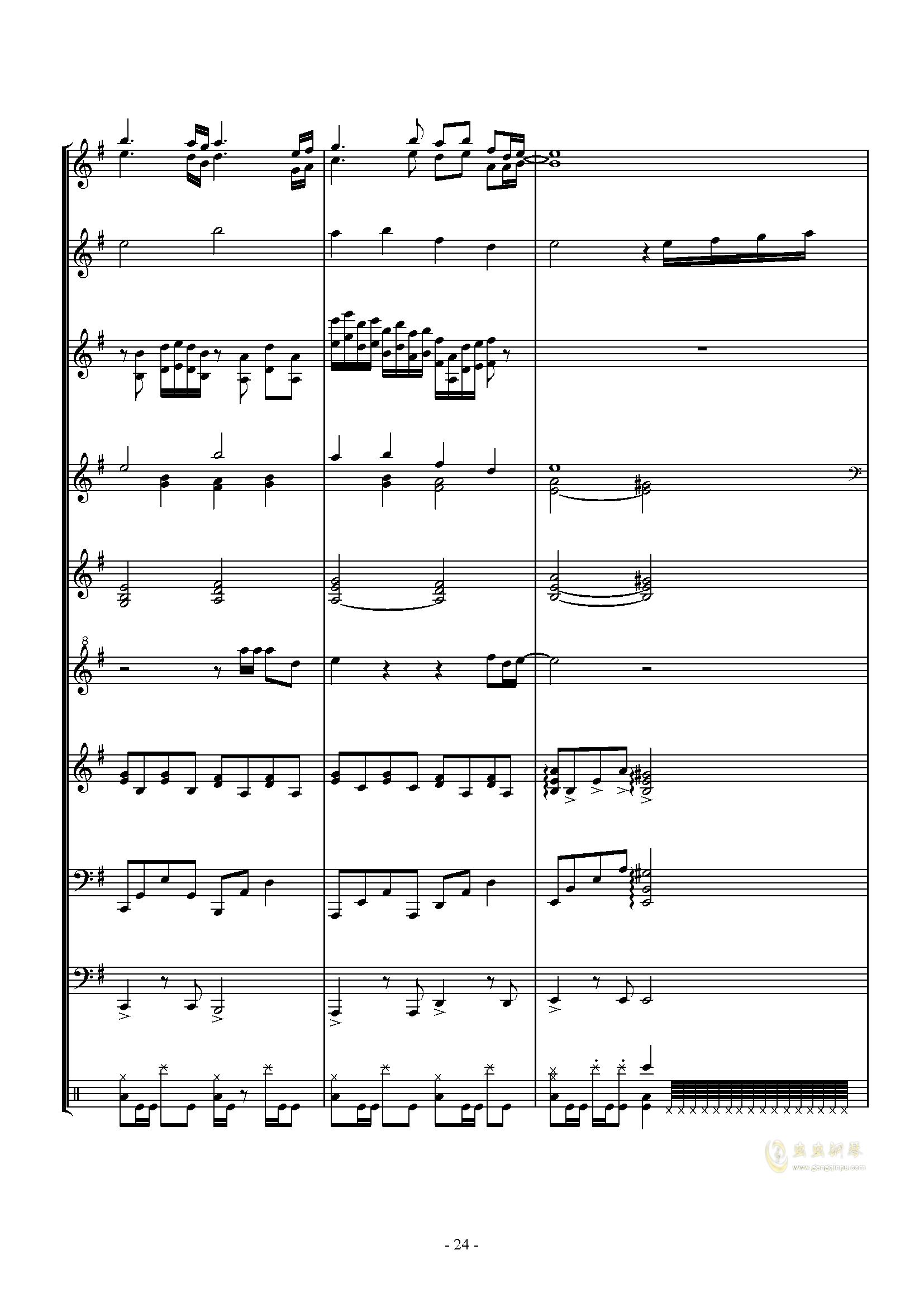 キミガタメ钢琴谱 第24页