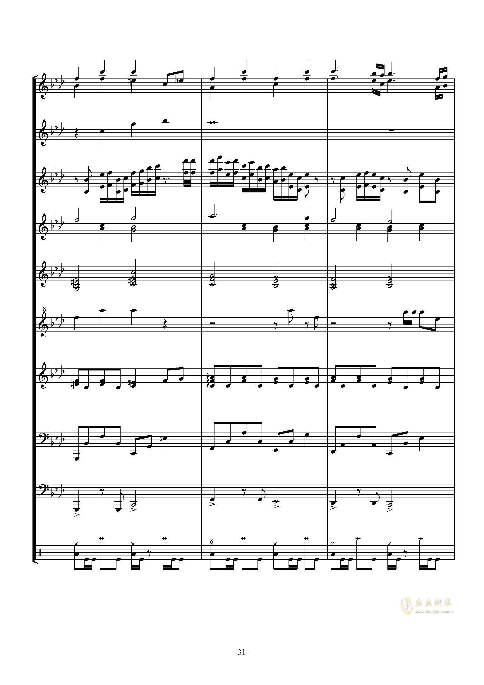 キミガタメ钢琴谱 第31页