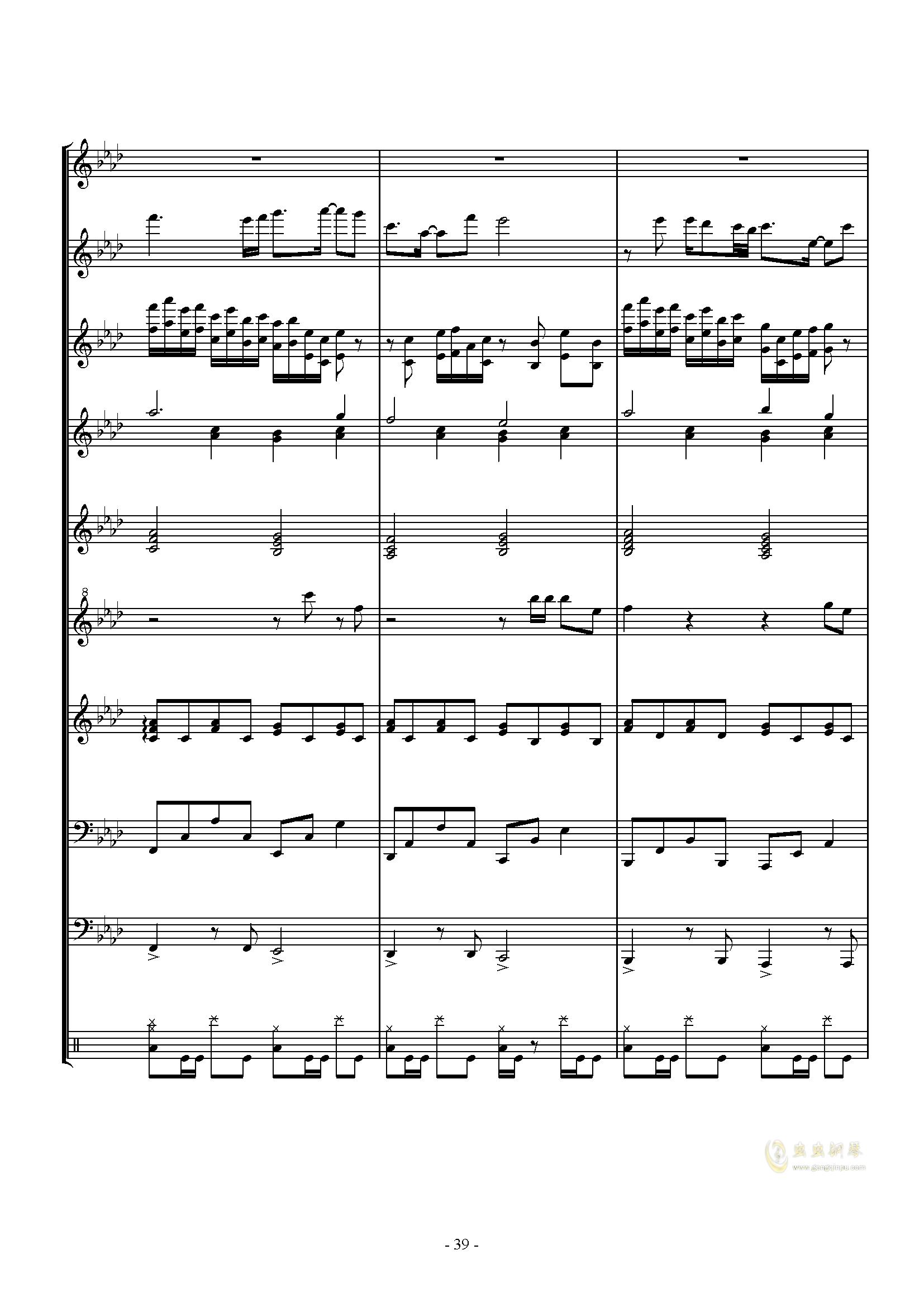 キミガタメ钢琴谱 第39页