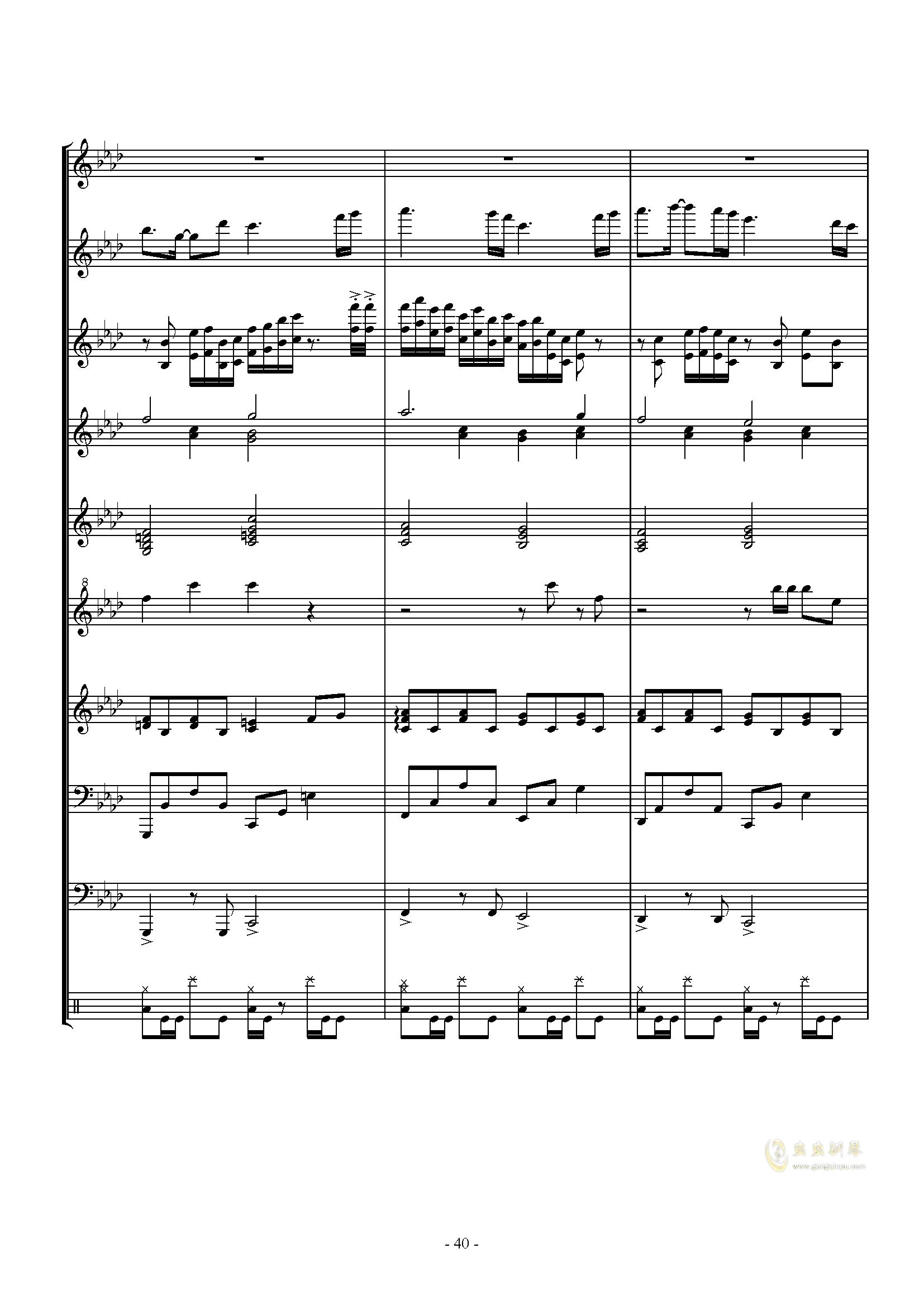 キミガタメ钢琴谱 第40页