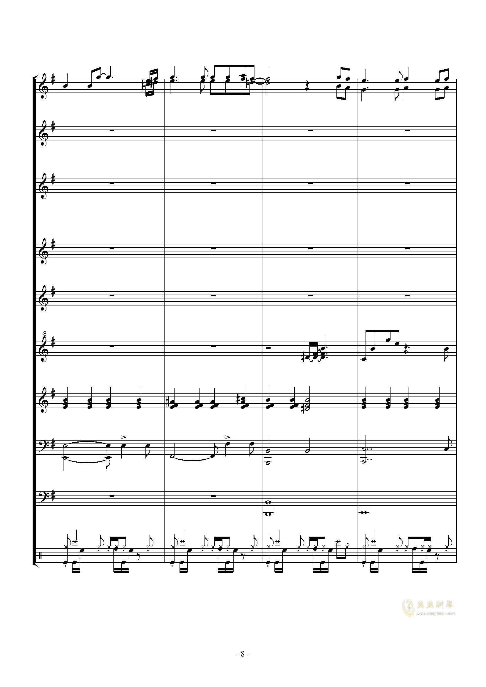 キミガタメ钢琴谱 第8页